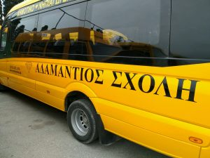 adamantios_sxolh