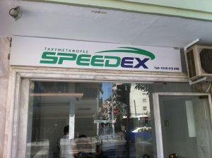 speedex_epigrafh